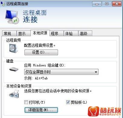 win 7连向win7系统远程桌面连接设置教程图片