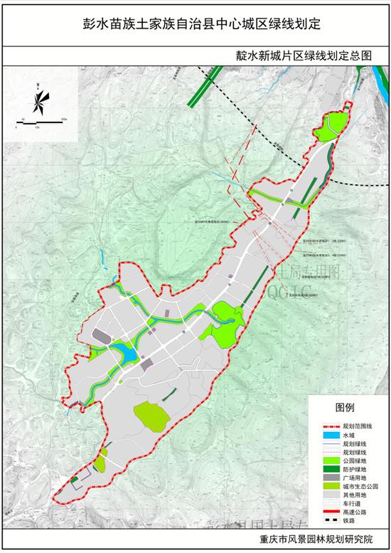 真正落实《重庆市彭水苗族土家族自治县中心城区城市绿地系统规划》